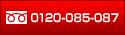 フリーダイヤル 0120-085-087