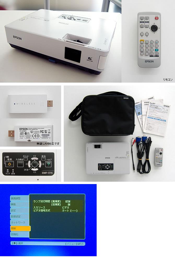 中古】【エプソン】プロジェクター/EMP-1715|激安OA機器
