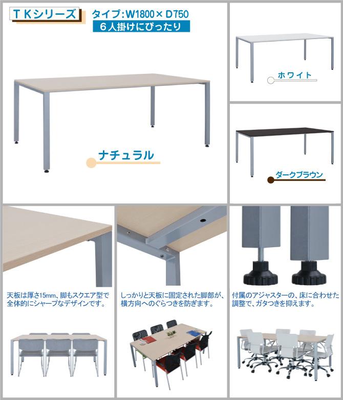 新品 W1800タイプ TKミーティングテーブル