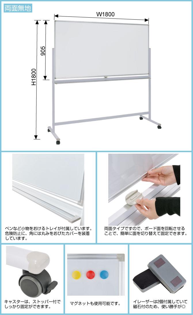 新品 脚付ホワイトボード(両面・W1800)