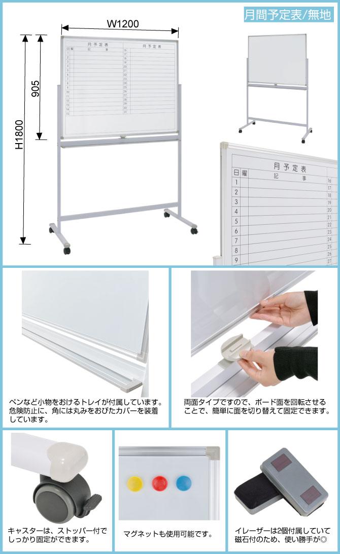 新品 脚付ホワイトボード(無地/月間予定表・W1200)