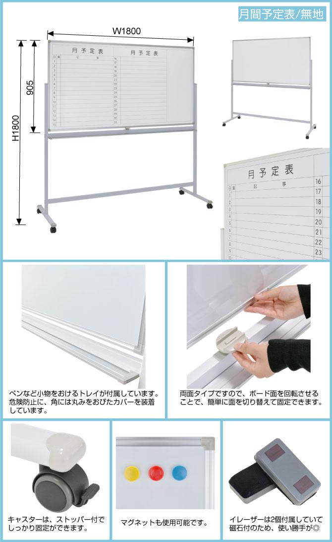 新品 脚付ホワイトボード(無地/月間予定表・1800)
