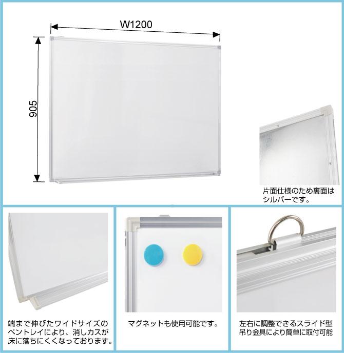 新品 壁掛けホワイトボード(無地・W1200)