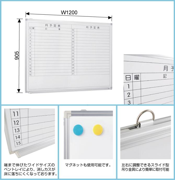 新品 壁掛けホワイトボード(月間予定表・W1200)