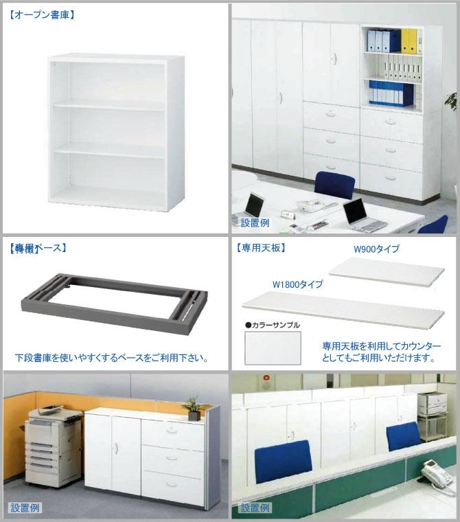 新品 システム収納家具 オープン書庫